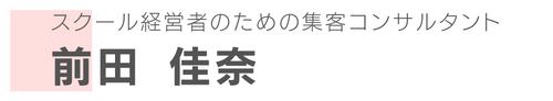 スクール経営者のための集客コンサルタント 前田佳奈